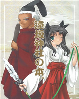 琉璃神社8月邪恶漫画:远坂神社 (Fate_stay night本子)